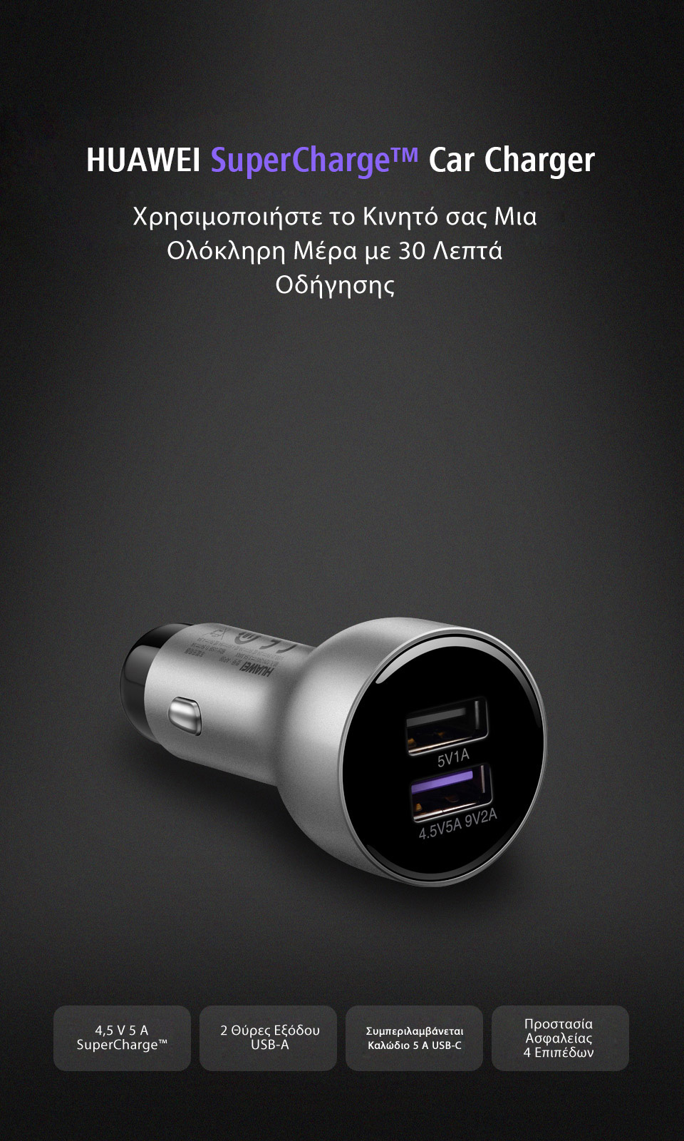 HUAWEI SuperCharge™ Car Charger