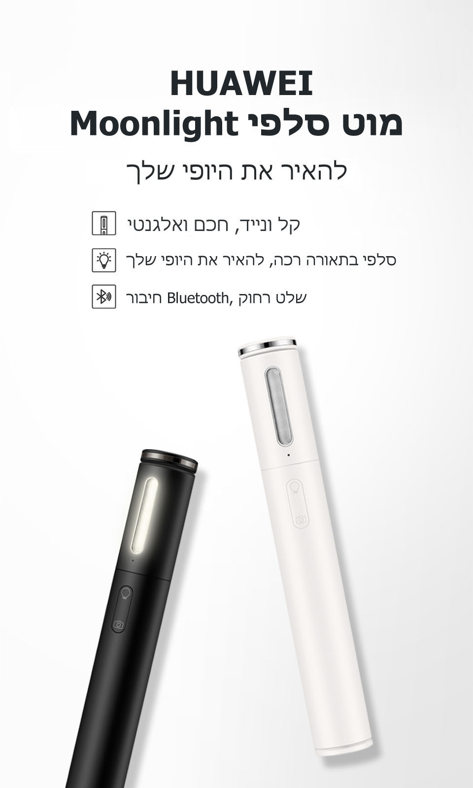 HUAWEI Moonlight Selfie Stick