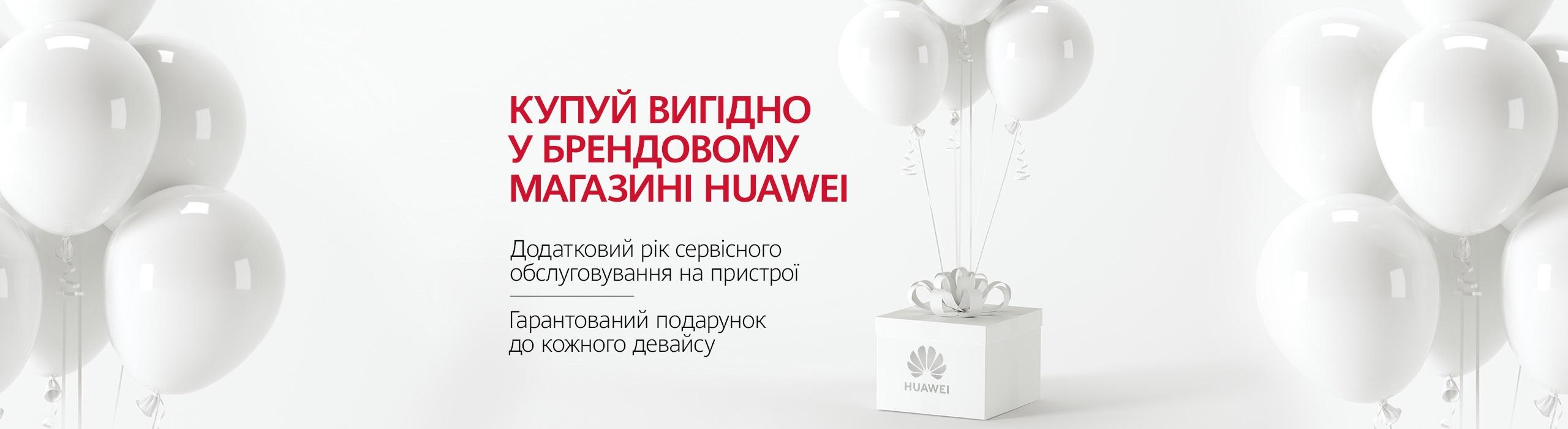 01d2f58a8b2b23 Переваги покупки в Брендових магазинах Huawei. Знайти брендовий магазин