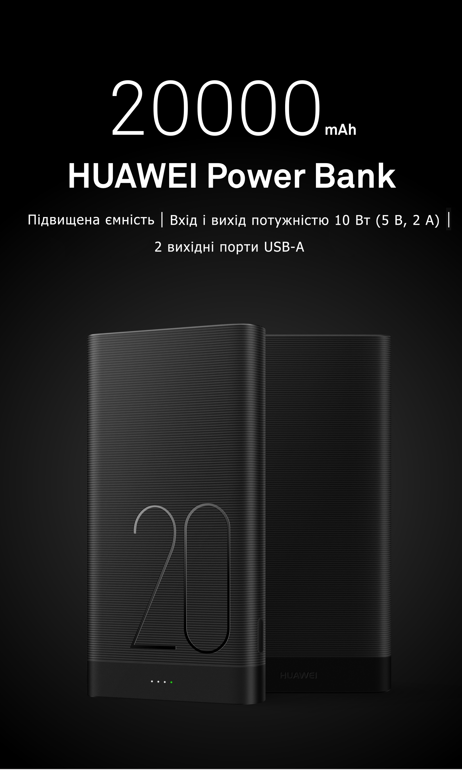 HUAWEI 20000mAh Power Bank