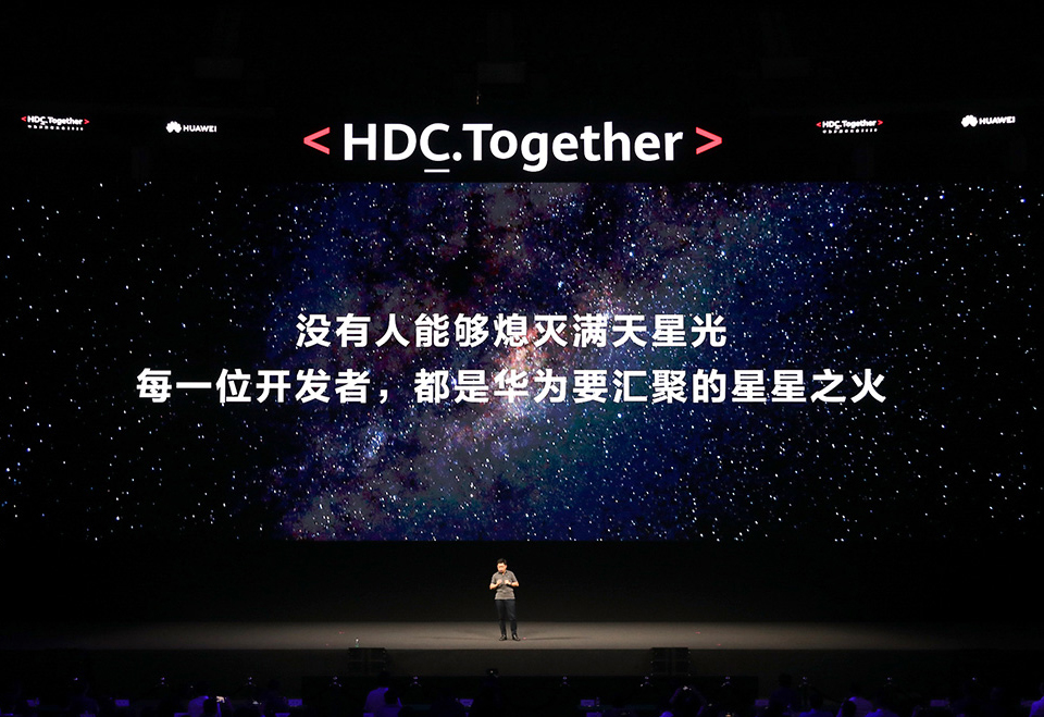 HDC 2020 (Togther) Announced New Developer Technologies