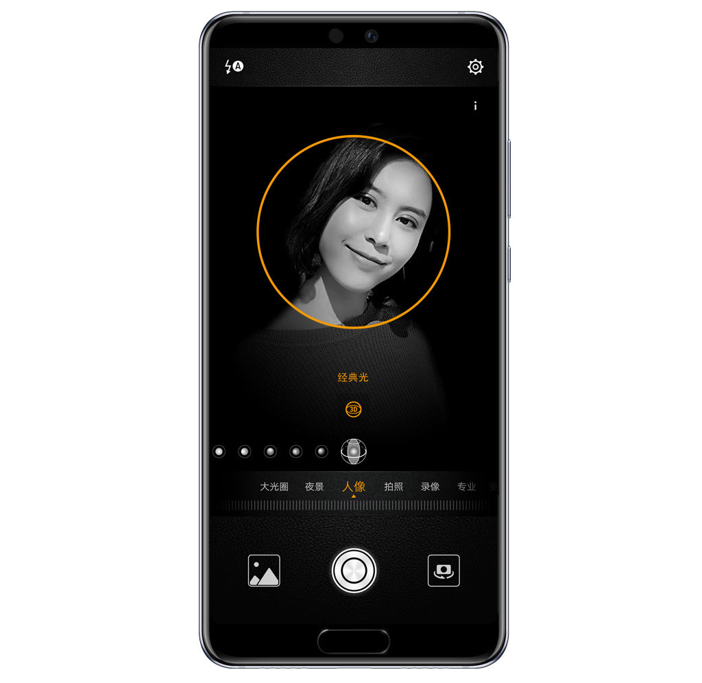 HUAWEI P20 3D portrait lighting feature
