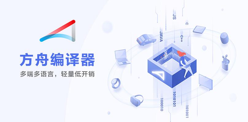 华为方舟编译器开源官网正式上线