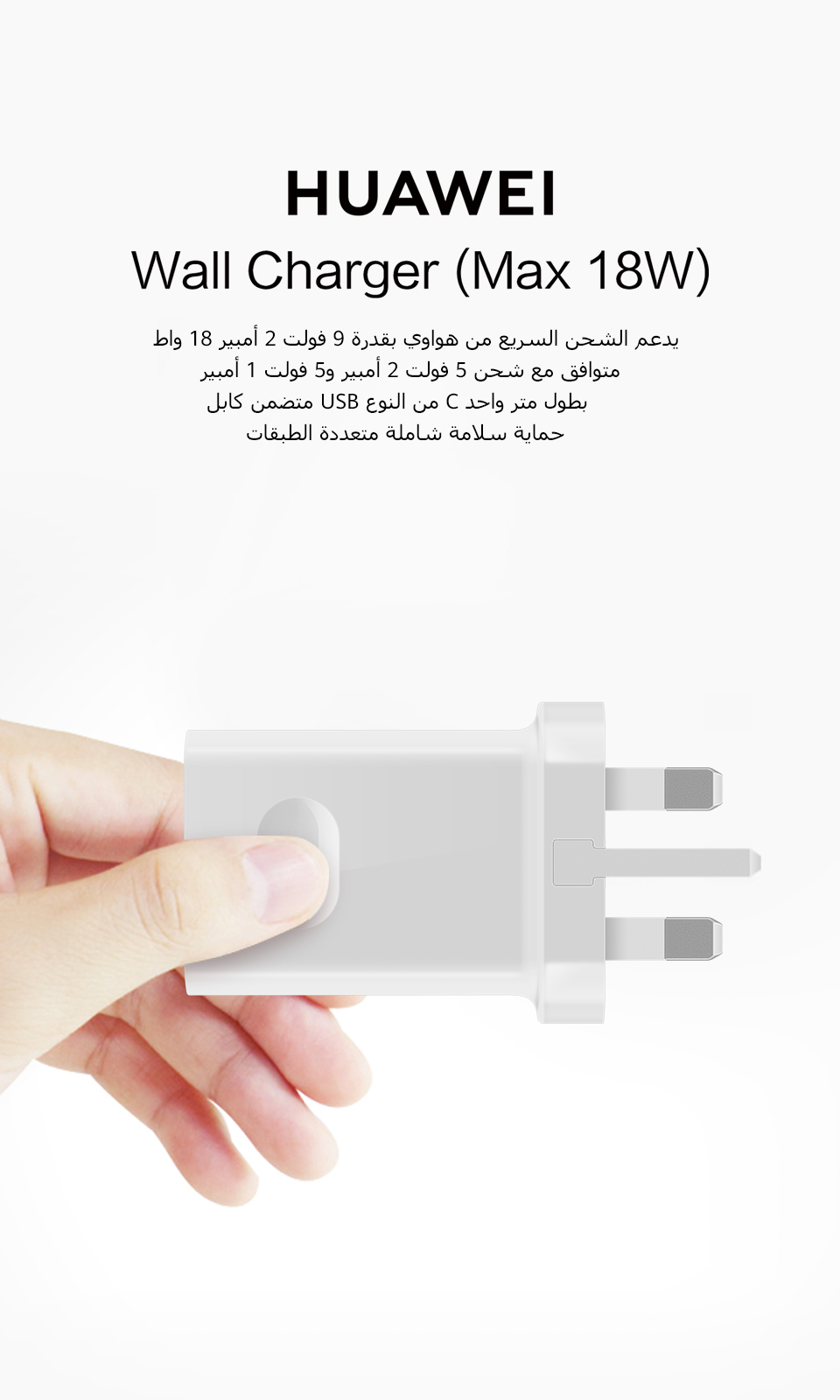 HUAWEI Quick Charge Wall Charger (Max 18W)