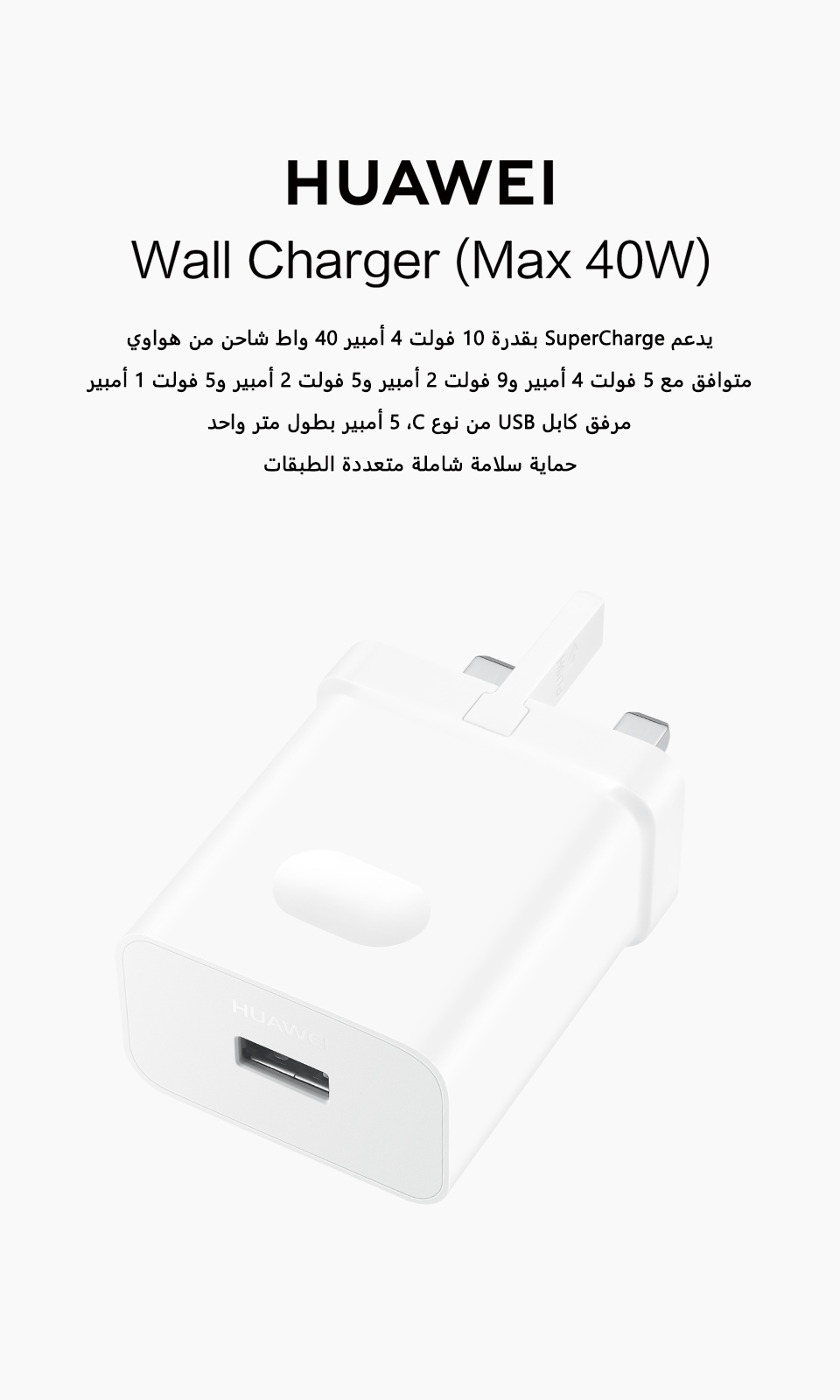 HUAWEI 2-in-1 Cable (Micro-B & USB-C)