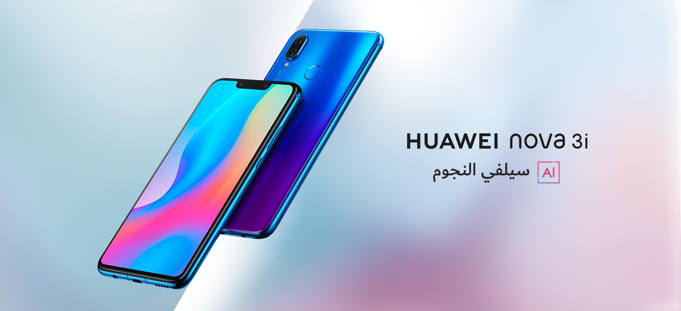 الهاتف الذكي Huawei Nova 3i سيلفي النجوم المدعومة بـai
