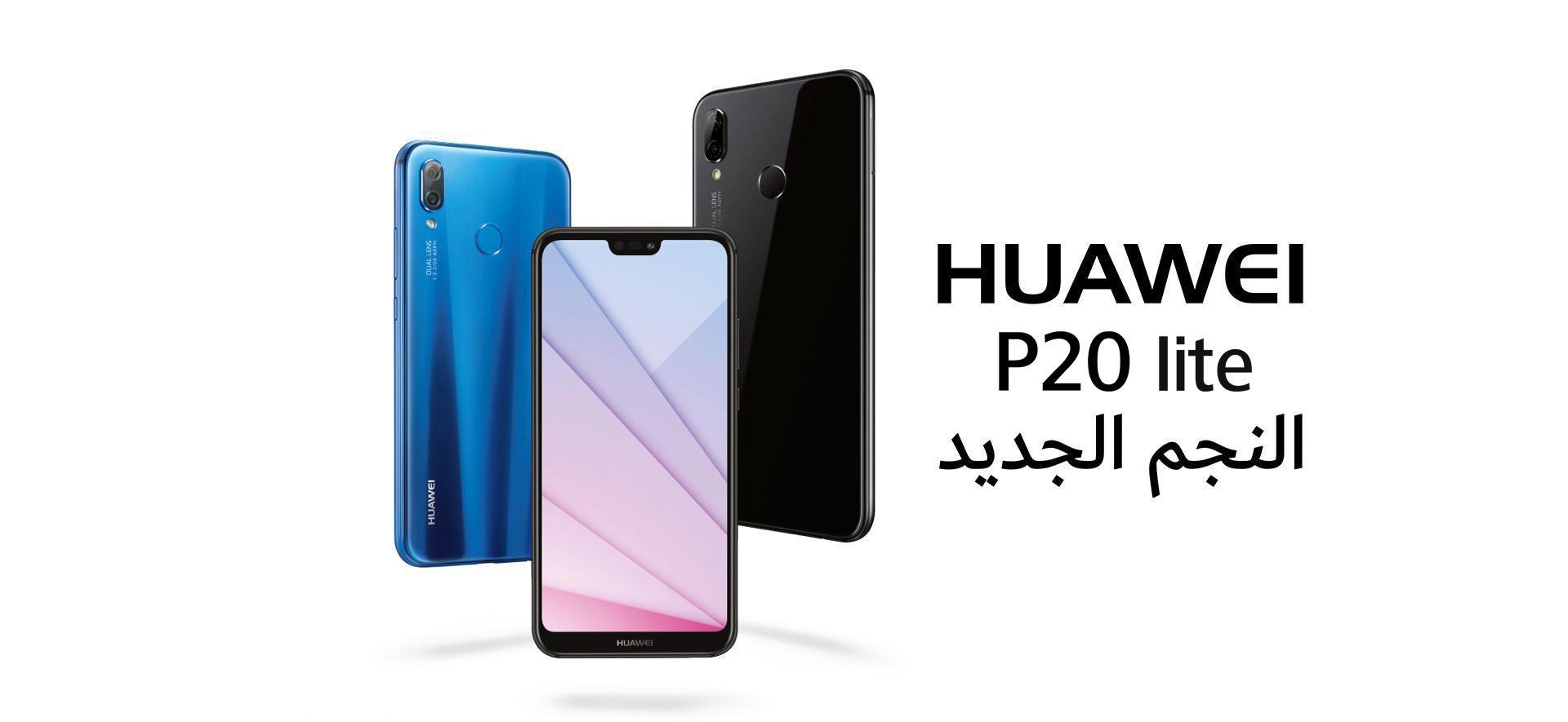 شاشة هاتف huawei p20 lite من الأمام والخلف باللون الأزرق والأسود