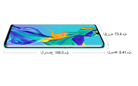 تعرف على مواصفات Huawei P30 Pro + سعر جوال هواوي P30 برو الجديد 2019