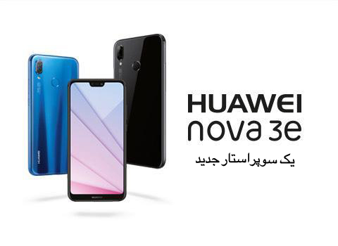 HUAWEI nova 3e back and front display