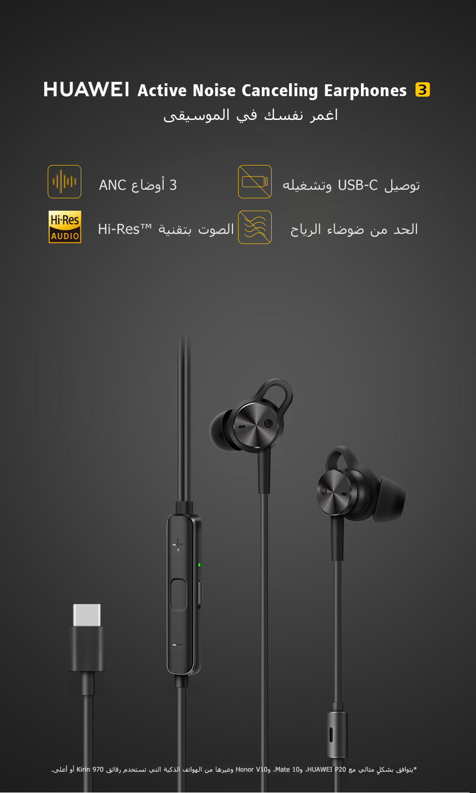HUAWEI Active Noise Canceling Earphones 3