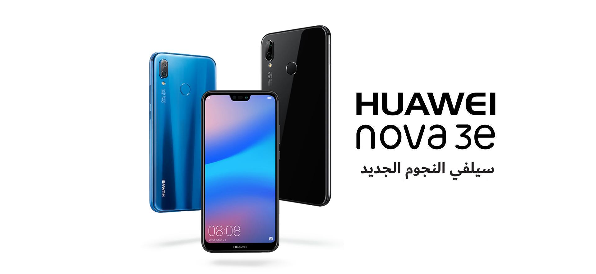 6cbeeaddc HUAWEI nova 3e Smartphone | هاتف اندرويد | هواوي السعودية