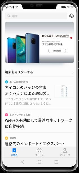 hicare アプリ
