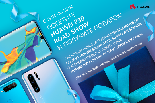4 start selling HUAWEI P30 Series