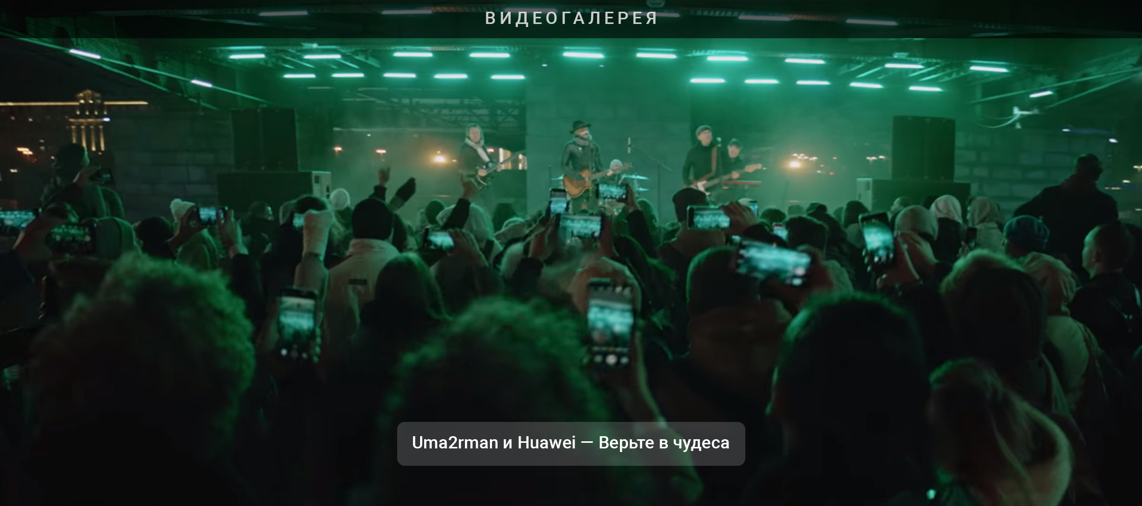HUAWEI video-list Campaign