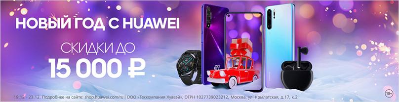 Официальный сайт huawei в москве интернет магазин