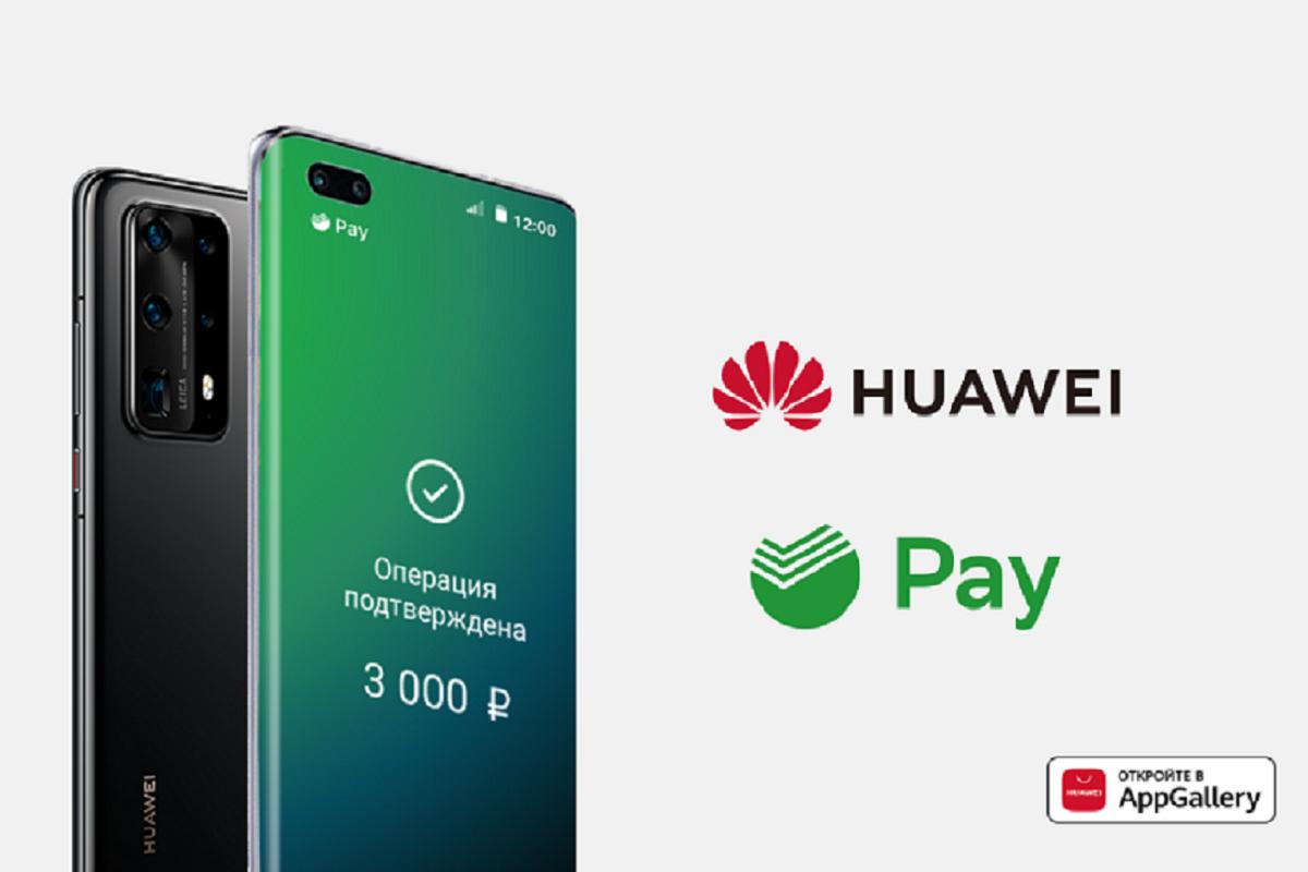 Владельцы смартфонов HUAWEI смогут бесконтактно оплачивать покупки с помощью сервиса SberPay