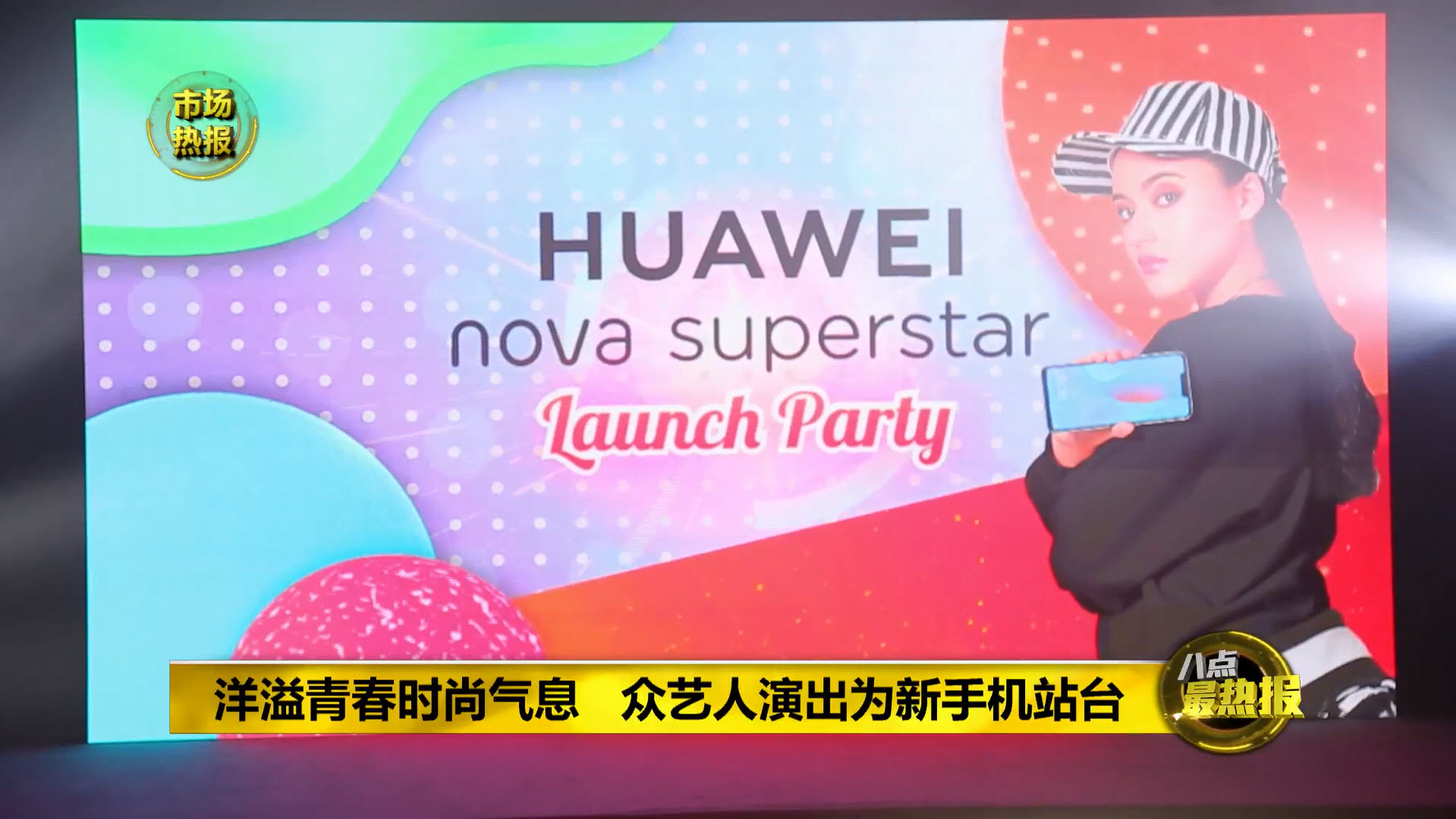 Product News background picture for nova3&3i English ver.